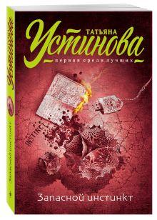 Устинова Т.В. - Запасной инстинкт обложка книги