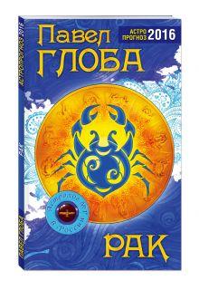 Глоба П.П. - Рак. Астрологический прогноз на 2016 год обложка книги