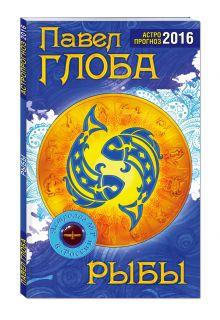 Глоба П.П. - Рыбы. Астрологический прогноз на 2016 год обложка книги