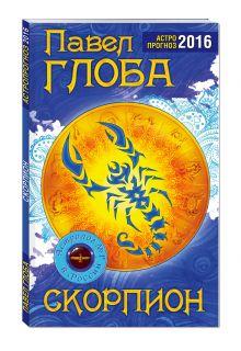 Глоба П.П. - Скорпион. Астрологический прогноз на 2016 год обложка книги