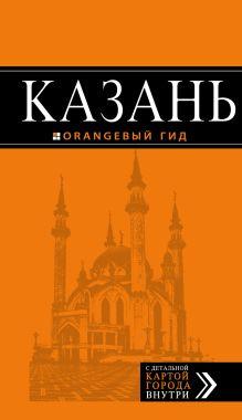 Фокин Д.Н. - Казань: путеводитель + карта. 4-е изд., испр. и доп. обложка книги