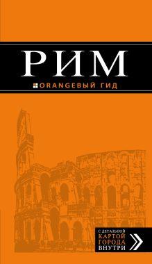 Тимофеев И.В., Тимофеев И.В. - Рим: путеводитель + карта. 7-е изд., испр. и доп. обложка книги