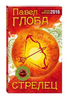 Глоба П.П. - Стрелец. Астрологический прогноз на 2016 год обложка книги