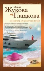 Обложка Ненависть начинается с любви Мария Жукова-Гладкова