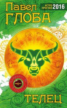 Книгу Астрологический Прогноз На 2008Г. Глоба