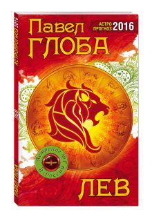 Глоба П.П. - Лев. Астрологический прогноз на 2016 год обложка книги