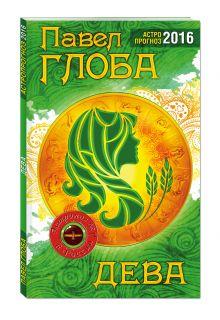 Глоба П.П. - Дева. Астрологический прогноз на 2016 год обложка книги