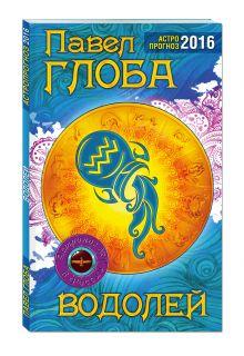 Глоба П.П. - Водолей. Астрологический прогноз на 2016 год обложка книги