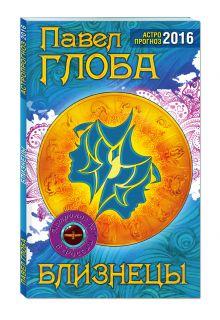 Глоба П.П. - Близнецы. Астрологический прогноз на 2016 год обложка книги