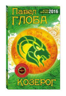Глоба П.П. - Козерог. Астрологический прогноз на 2016 год обложка книги