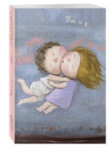 Гапчинская Е. - Любовь. Ты и я... Блокнот mini Евгения Гапчинская обложка книги