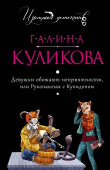 Куликова Г.М. - Девушки обожают неприятности, или Рукопашная с Купидоном обложка книги