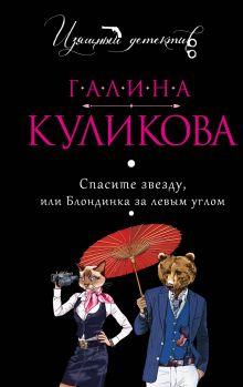 Куликова Г.М. - Спасите звезду, или Блондинка за левым углом обложка книги