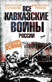 Куликов А.С., Рунов В.А. - Все Кавказские войны России обложка книги