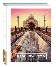Османн Н., Османн М. - #FOLLOW ME! Впечатляющие приключения Натальи и Мурада Османн - российской пары путешественников, покоривших мир! обложка книги