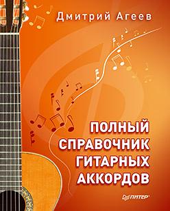 Полный справочник гитарных аккордов. Агеев Д.В. Агеев Д.В.