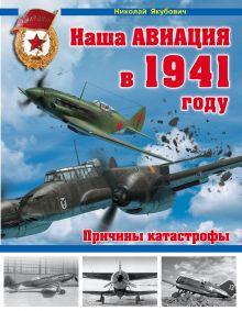 Якубович Н.В. - Наша авиация в 1941 году. Причины катастрофы обложка книги