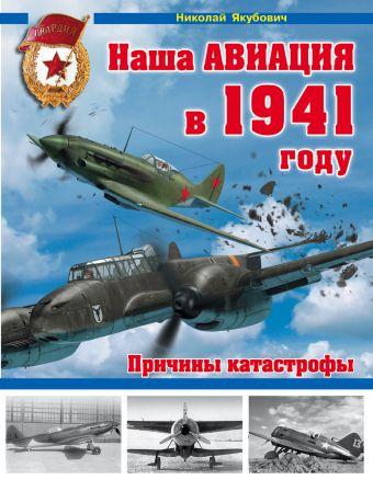 Наша авиация в 1941 году. Причины катастрофы Якубович Н.В.