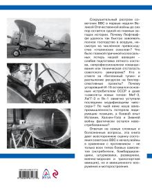 Обложка сзади Наша авиация в 1941 году. Причины катастрофы Николай Якубович
