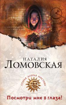 Ломовская Н. - Посмотри мне в глаза! обложка книги