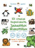 101 способ нарисовать забавных животных! от ЭКСМО