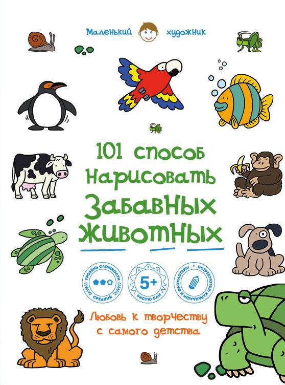 101 способ нарисовать забавных животных!