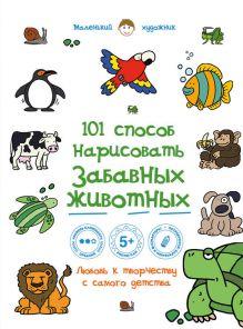 Горбатова А.А. - 101 способ нарисовать забавных животных! обложка книги
