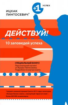 Обложка Действуй! 10 заповедей успеха Ицхак Пинтосевич
