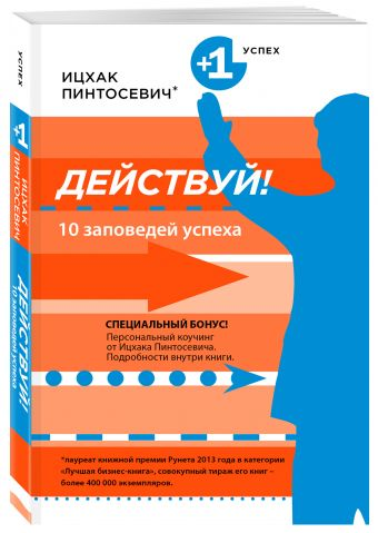 Действуй! 10 заповедей успеха Пинтосевич И.