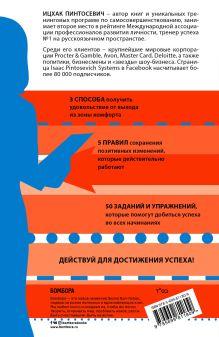 Обложка сзади Действуй! 10 заповедей успеха Ицхак Пинтосевич