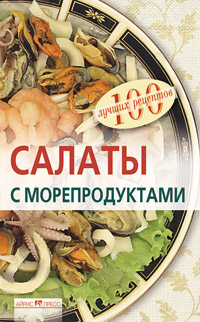 Салаты с морепродуктами Тихомирова В.А.