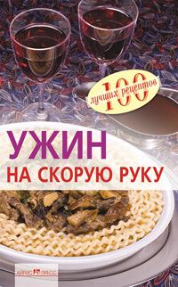 Ужин на скорую руку Тихомирова В.А.