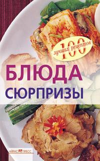 Блюда-сюрпризы Тихомирова В.А.