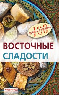 Восточные сладости Федотова И.Н.