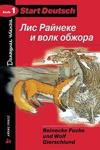 Лис Райнеке и волк обжора.(на немецком языке)