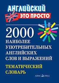 2000 наиболее употребительных английских слов и выражений. Тематический словарь Пронькина В.М.