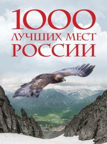 Обложка 1000 лучших мест России, которые нужно увидеть за свою жизнь, 2-е издание (стерео-варио)