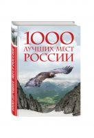 - 1000 лучших мест России, которые нужно увидеть за свою жизнь, 2-е издание (стерео-варио)' обложка книги