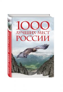 - 1000 лучших мест России, которые нужно увидеть за свою жизнь, 2-е издание (стерео-варио) обложка книги