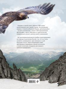 Обложка сзади 1000 лучших мест России, которые нужно увидеть за свою жизнь, 2-е издание (стерео-варио)