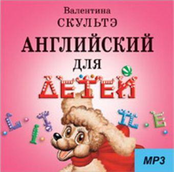 Английский для детей. ( Диск MP3). Аудиоприложение Скультэ В.