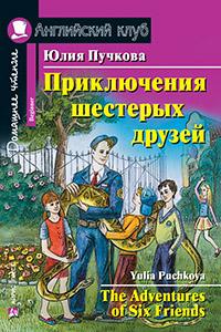 Приключения шестерых друзей. Домашнее чтение Пучкова Ю.Я.
