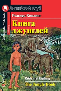 Книга джунглей. Домашнее чтение Киплинг Редьярд