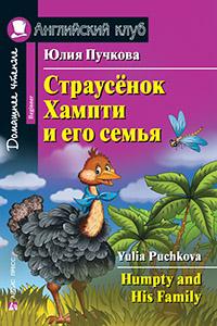 Страусёнок Хампти и его семья Пучкова Ю.Я.