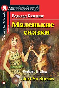 Маленькие сказки. Домашнее чтение Киплинг Редьярд