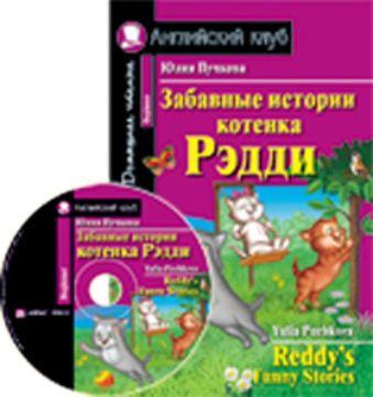Забавные истории котенка Рэдди. Домашнее чтение (комплект с CD) Пучкова Ю.Я.