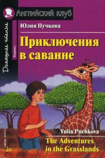 Приключения в саванне. Домашнее чтение (комплект с CD) Пучкова Ю.Я.