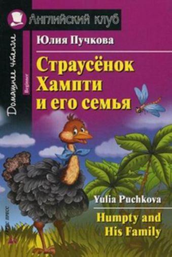 Страусёнок Хампти и его семья. Домашнее чтение (комплект с CD) Пучкова Ю.Я.