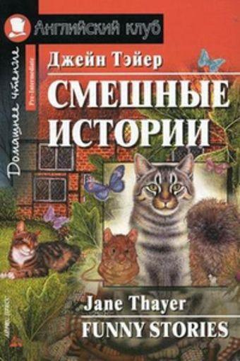 Смешные истории.  Funny Stories. (комплект с MP3) Тэйер Дж.