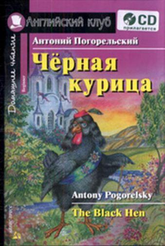 Чёрная курица, или Подземные жители. Домашнее чтение (комплект с CD) Погорельский А.